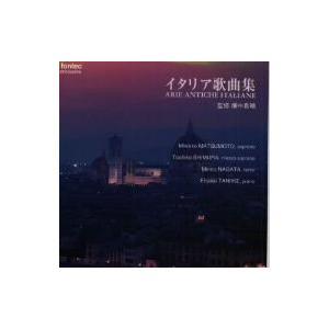イタリア歌曲集 松本美和子 CD felista