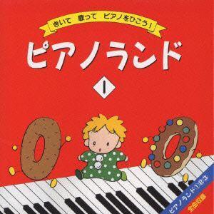 ピアノランドI 樹原涼子 CD