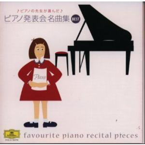 ピアノ発表会名曲集ベスト / エッシェンバッハ/他 (CD)|felista