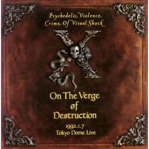 破滅に向かって'92.1.7 TOKYO  DOME  LIVE / X (CD)