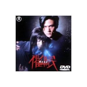 催眠 稲垣吾郎 DVD