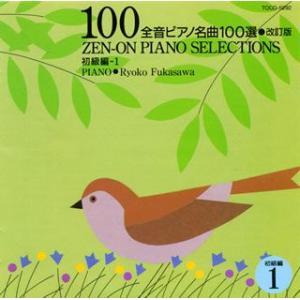 全音ピアノ名曲100選初級編1 深澤亮子 CD