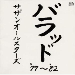バラッド'77〜'82 サザンオールスターズ CD...