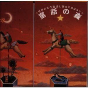 世界の名作童話と日本のおはなし /  (CD)