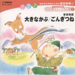 大きなかぶ/ごんぎつね /  (CD) felista