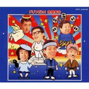 発売日:2000/11/18 収録曲: / チョットだけョ!全員集合 / ドリフの真赤な封筒 / ド...