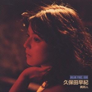 DREAM PRICE 1000 久保田早紀 異邦人 / 久保田早紀 (CD)