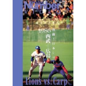 熱闘!日本シリーズ1986西武×広島 DVD|felista