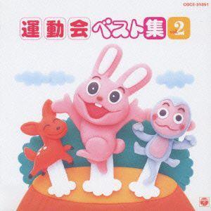 運動会ベスト Vol.2(年少以下向け) CD...
