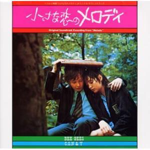 小さな恋のメロディ オリジナル・サウンドトラック / サントラ (CD)