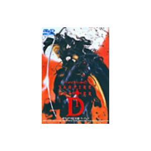 バンパイアハンターD(オリジナル日本語バージョン) /  (DVD)