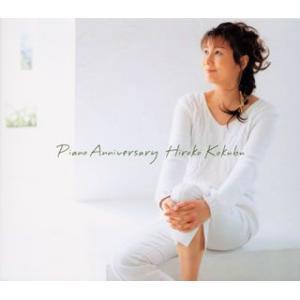 ピアノ・アニヴァーサリー / 国府弘子 (CD) felista