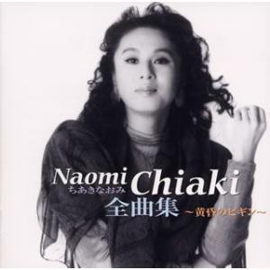 全曲集 / ちあきなおみ (CD)