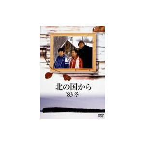 北の国から'83冬 田中邦衛 DVD|felista