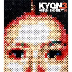 KYON3 / 小泉今日子 (CD) :00000482629:Felista玉光堂 - 通販 - Yahoo ...