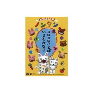 発売日:2003/02/26 収録曲:オープニング・テーマ「げんき げんき ノンタン」/コロコロこと...