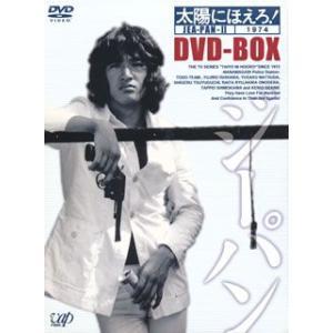 太陽にほえろ!ジーパン刑事編II DVD-BOX 松田優作 DVD|felista