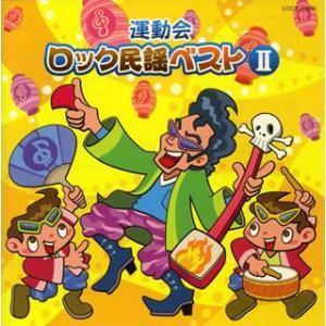 運動会ロック民謡ベスト vol.2 CD...