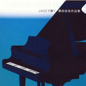 JAZZで聴く桑田佳祐作品集 / オムニバス (CD)|Felista玉光堂