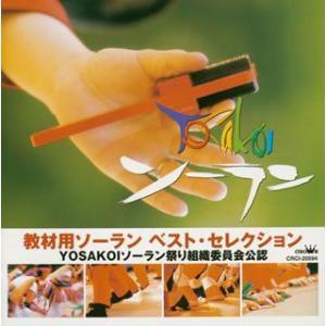 教材用ソーラン ベストセレクション CD
