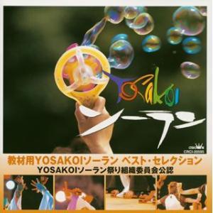 教材用YOSAKOIソーラン ベスト・セレクション CD