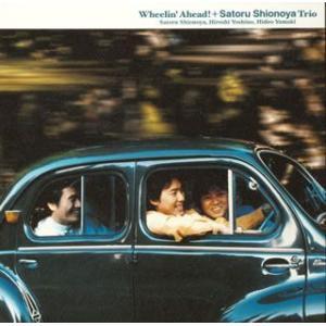 Wheelin' Ahead! / 塩谷哲トリオ (CD)|felista