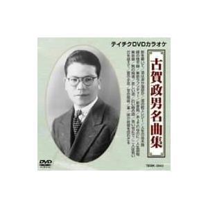 古賀政男名曲集 DVDカラオケ DVD|felista