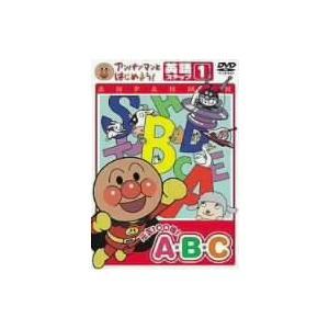 アンパンマンとはじめよう! 英語編 ステップ1 元気100倍!A・B・C / アンパンマン (DVD...