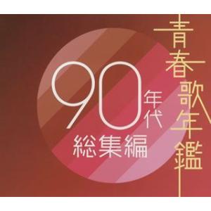青春歌年鑑 90年代総集編 / オムニバス (CD)