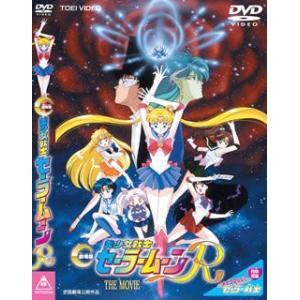 劇場版 美少女戦士セーラームーンR / セーラームーン (DVD)