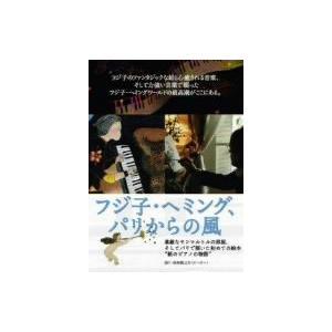 「フジ子・ヘミング、パリからの風」-素敵なモンマルトルの部屋、そしてパリで描いた.. / フジ子・ヘミング (DVD)|felista