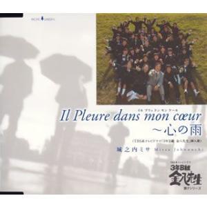 Il Pleure dans mon coeur〜「心の雨」 / 城之内ミサ (CD)|felista