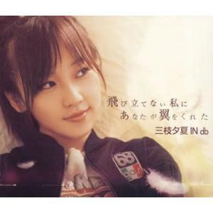 飛び立てない私にあなたが翼をくれた 三枝夕夏 IN db CD-Single|felista