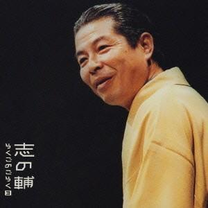 発売日:2005/11/23 収録曲: / みどりの窓口::出囃子「梅は咲いたか」〜マクラ / みど...