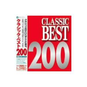 クラシック・ベスト200 / オムニバス (CD) felista