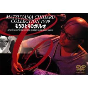 松山千春コレクション1999「もうひとりのガリレオ」 / 松山千春 (DVD)|felista