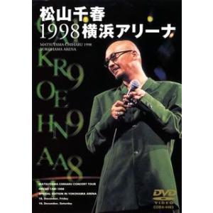 松山千春1998横浜アリーナ / 松山千春 (DVD)|Felista玉光堂