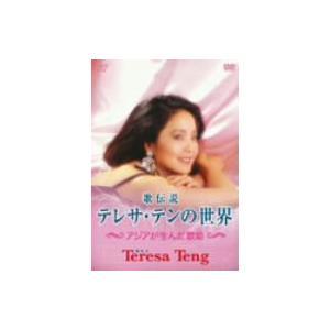 歌伝説 テレサ・テンの世界〜アジアが生んだ歌姫〜 / テレサ・テン (DVD) felista