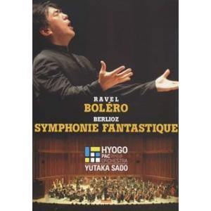 《幻想交響曲》《ボレロ》熱狂ライヴ! / 佐渡裕 (DVD)|felista