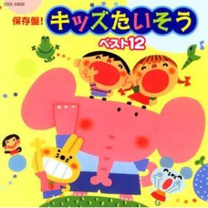 保存盤!キッズたいそう ベスト12 /  (CD)