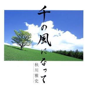 千の風になって / 秋川雅史 (CD)