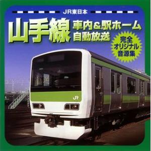 JR東日本山手線社内&駅ホーム自動放送完全オリジナル音源集 /  (CD)