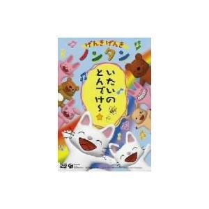 げんきげんきノンタン〜いたいのとんでけー☆ / ノンタン (DVD)