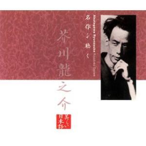 名作を聴く(6)〜芥川龍之介 / 上川隆也(朗読) (CD)