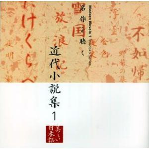 名作を聴く(9)〜近代小説集1 / 久米明/市原悦子/五大路子(朗読) (CD)