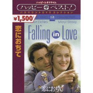 恋におちて / ロバート・デ・ニーロ (DVD) felista