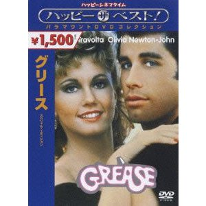 グリース スペシャル・エディション / ジョン・トラボルタ (DVD)