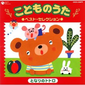 こどものうた ベスト・セレクション〜となりのトトロ〜 /  (CD)