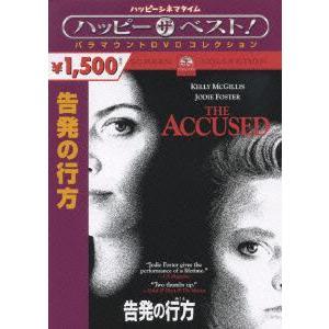 告発の行方 / ジョディ・フォスター (DVD) felista