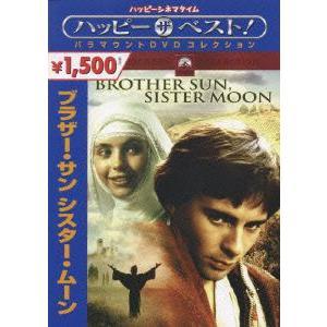 ブラザー・サン シスター・ムーン / グラハム・フォークナー (DVD)